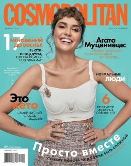 Cosmopolitan №2 февраль 2021...