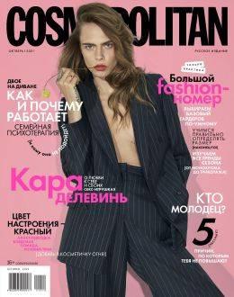 Cosmopolitan №10 октябрь 2021...
