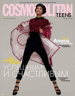 Cosmopolitan Teens №9 сентябрь...