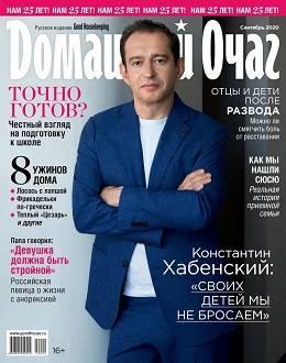 Домашний очаг №9 сентябрь 2020...