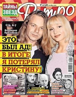 Тайны звёзд №10 октябрь спецвыпуск...