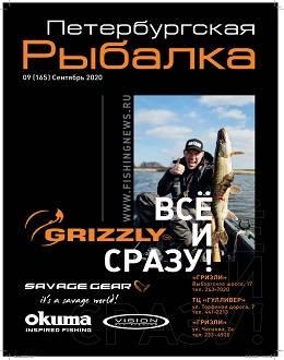 Петербургская рыбалка №9 сентябрь 2020...
