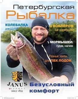 Петербургская рыбалка №10 октябрь 2020...