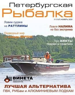 Петербургская рыбалка №11 ноябрь 2020...