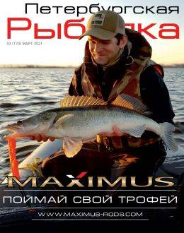 Петербургская рыбалка №3 март 2021...
