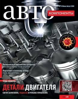 Автокомпоненты №7-8 июль-август 2020...