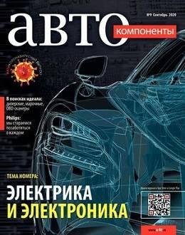 Автокомпоненты №9 сентябрь 2020...