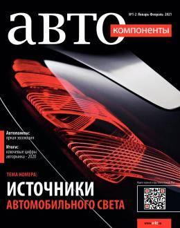 Автокомпоненты №1-2 январь-февраль 2021...