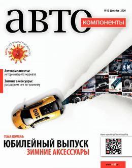 Автокомпоненты №12 декабрь 2020...