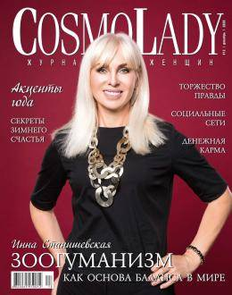 CosmoLady №12 декабрь 2020...