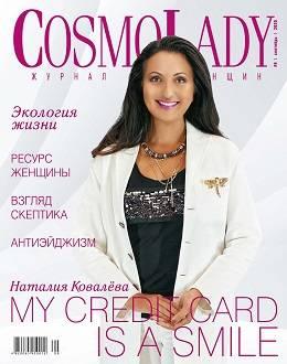 CosmoLady №9 сентябрь 2020...