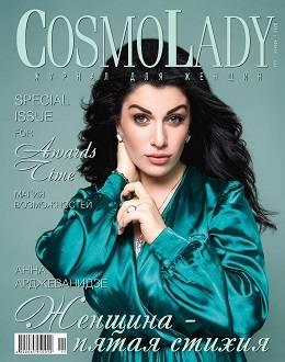 CosmoLady №11 ноябрь 2020...