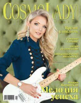 CosmoLady №4-5 апрель-май 2021...