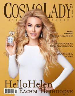 CosmoLady №10 октябрь 2021...
