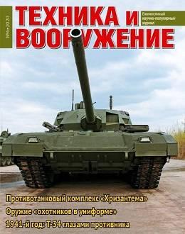 Техника и вооружение №6 июнь...
