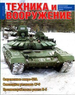 Техника и вооружение №12 декабрь...