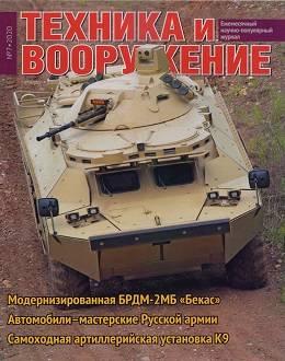 Техника и вооружение №7 июль...
