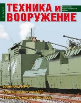 Техника и вооружение №11 ноябрь...