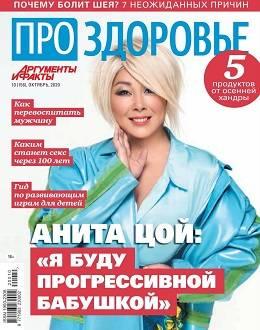 АиФ про здоровье №10 октябрь 2020...