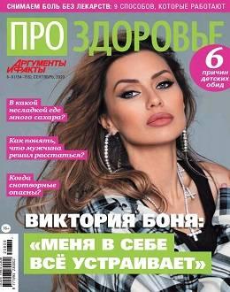 АиФ про здоровье №8-9 сентябрь 2020...