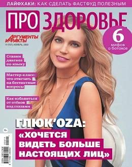 АиФ про здоровье №11 ноябрь 2020...