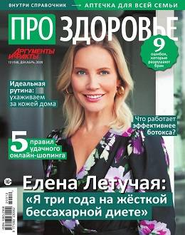 АиФ про здоровье №12 декабрь 2020...