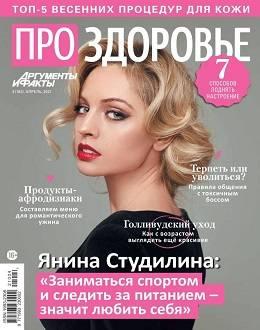 АиФ про здоровье №4 апрель 2021...