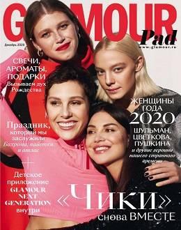 Glamour №12 декабрь 2020...