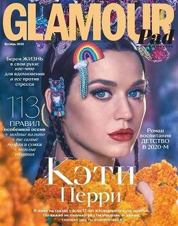 Glamour №10 октябрь 2020...