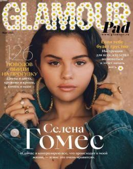 Glamour №3 март 2021...