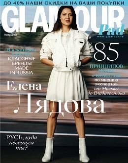 Glamour №11 ноябрь 2020...