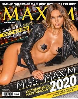 Maxim октябрь-ноябрь 2020 читать...