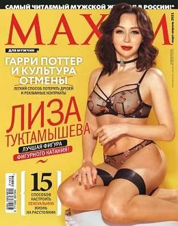 Maxim №3 март-апрель 2021...