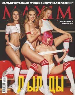 Maxim №4 май-июнь 2021...
