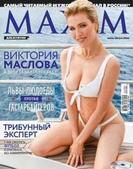 Maxim №5 июль-август 2021...
