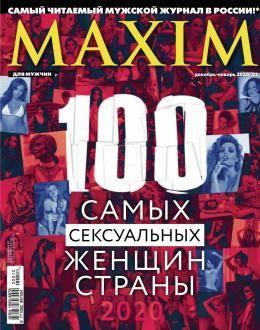 Maxim декабрь-январь 2020-2021 читать...