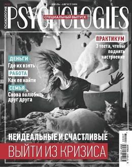 Psychologies №52 июль-август 2020...