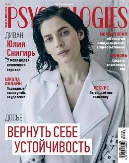 Psychologies №53 сентябрь 2020...