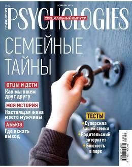Psychologies №55 ноябрь 2020...