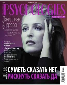 Psychologies №57 январь 2021...