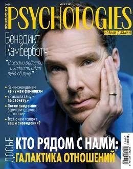 Psychologies №58 март 2021...