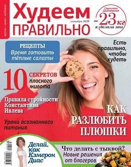 Худеем правильно №10 октябрь 2020...