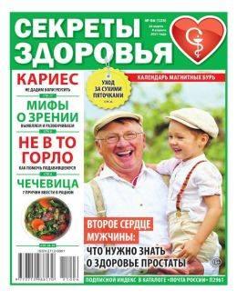 Секреты здоровья №6 март-апрель 2021...