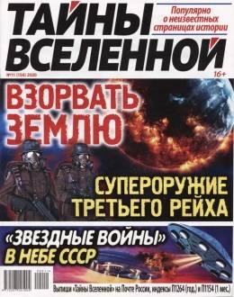 Тайны вселенной №11 ноябрь 2020...