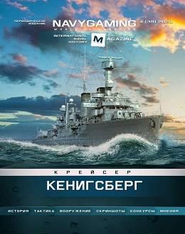 Navygaming №4 2020...
