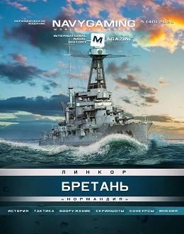 Navygaming №5 2020...