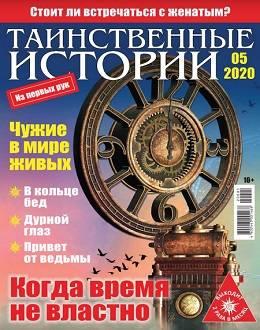 Таинственные истории №5 2020...