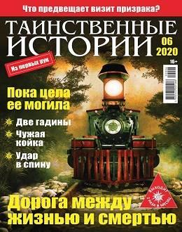 Таинственные истории №6 2020...