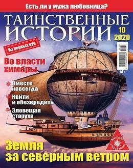 Таинственные истории №10 2020...