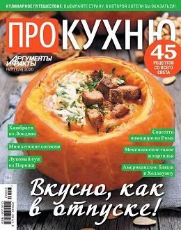 АиФ про кухню №3 2020...